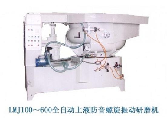 LMJ100-600全自动上液防音螺旋振动研磨机