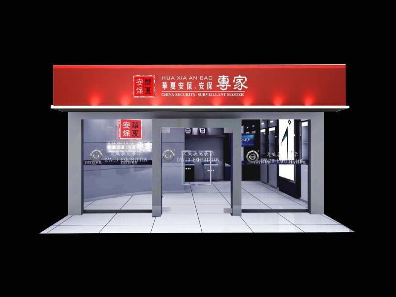首页 供应信息 商务服务 创意设计/公司 装潢设计 > 华夏安保形象店