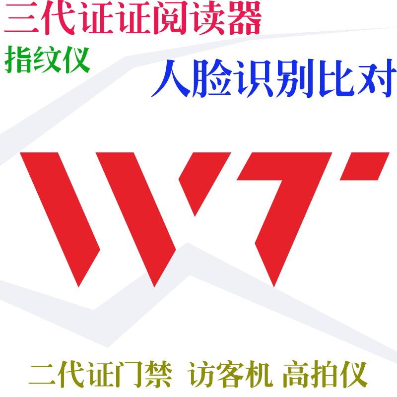 廣州萬特信息科技有限公司