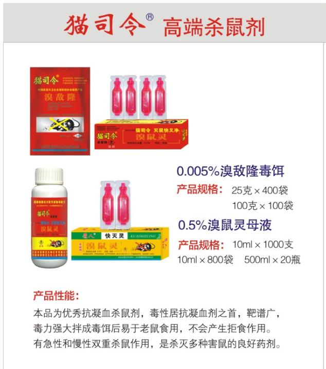 深圳养殖场灭鼠药生产厂家