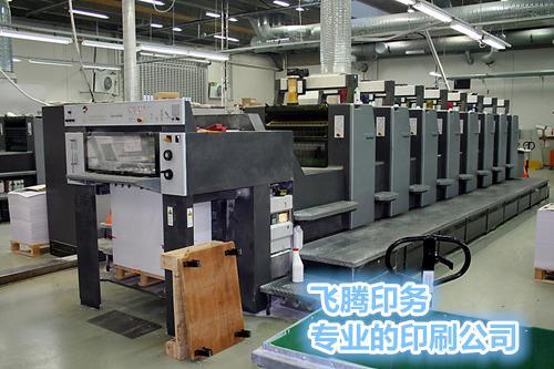 天津彩色書刊印刷廠