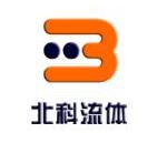 北京北科流體科技有限公司