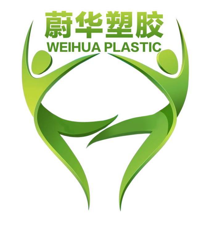 廣西蔚華塑膠制品有限公司
