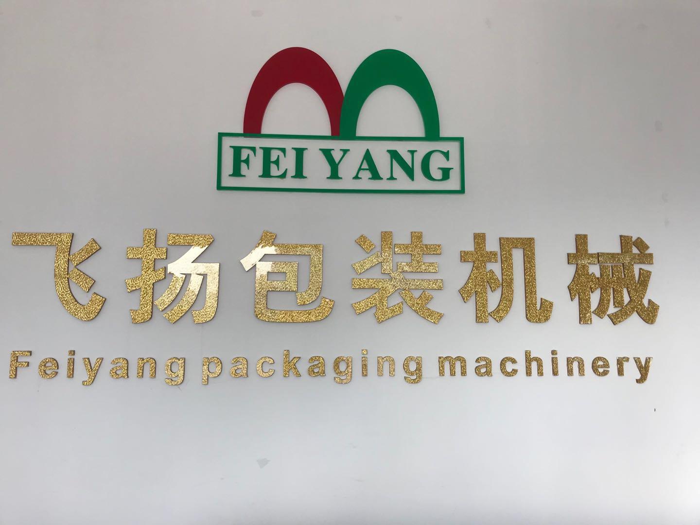 東莞市飛揚包裝機械設備有限公司