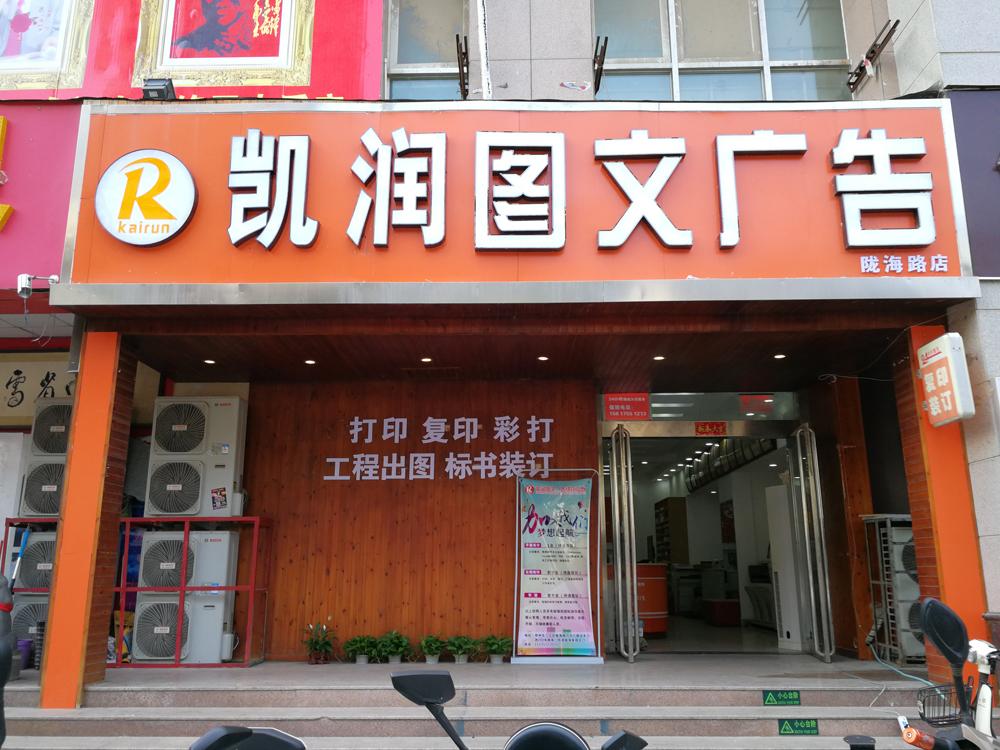 鄭州市二七區凱潤圖文設計服務中心