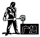 东莞市广旭五金制品有限公司
