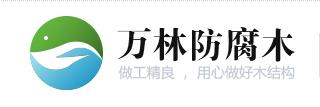 河南萬林景觀工程有限公司