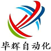 上海畢輝自動化控制設備有限公司
