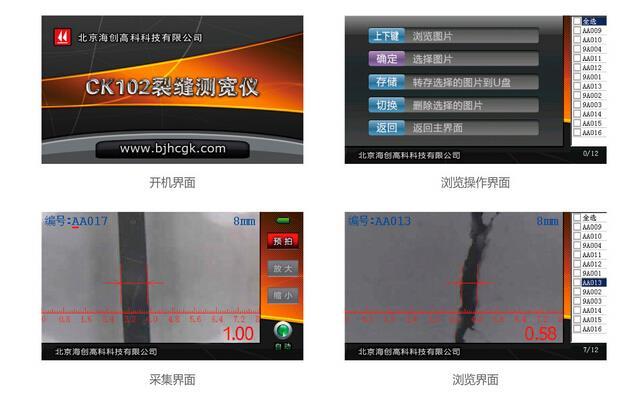 西安裂缝宽度检测仪