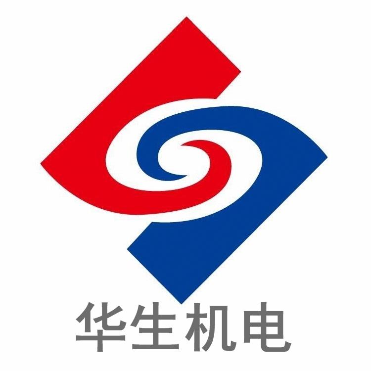 安徽華生機電設備有限公司廣東分公司