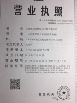上海偉錦園林綠化工程有限公司.