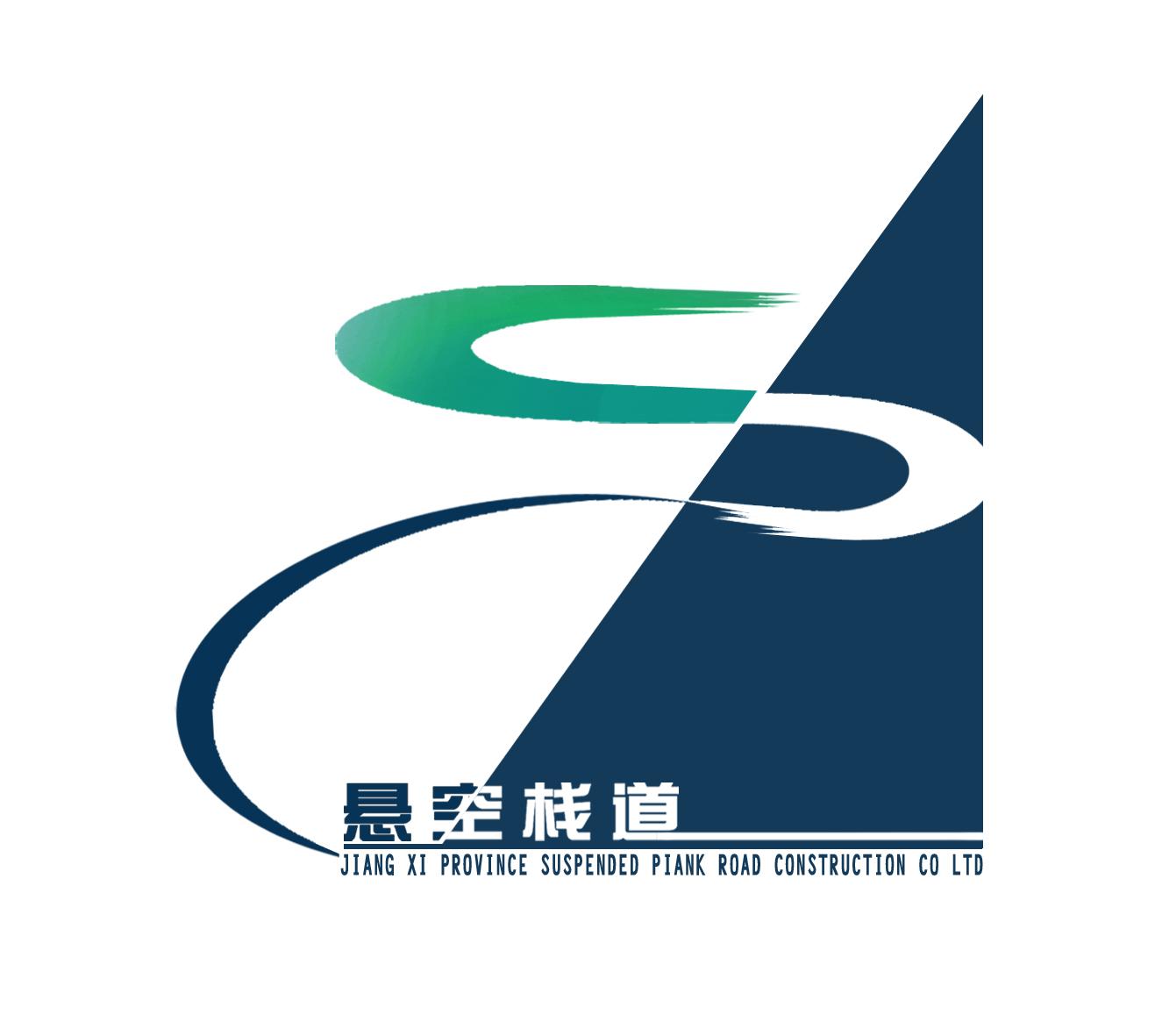 江西省懸空棧道建設有限公司