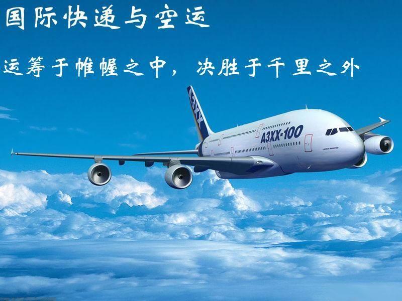 齐齐哈尔菲律宾空运物流运费 菲律宾空运公司 搬家托运