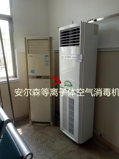 山東緩解室空氣消毒機/等離子體空氣消毒機