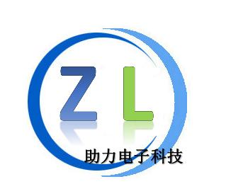 東莞助力電子科技有限公司