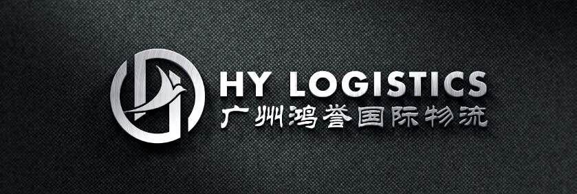 廣州鴻譽國際貨運代理有限公司