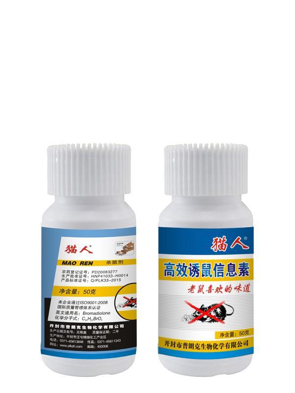 猫人诱鼠剂生产商