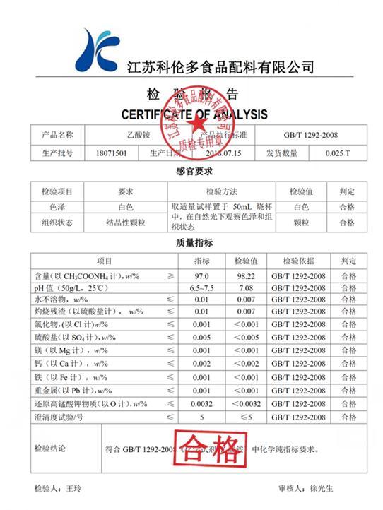 专业定制醋酸铵价格