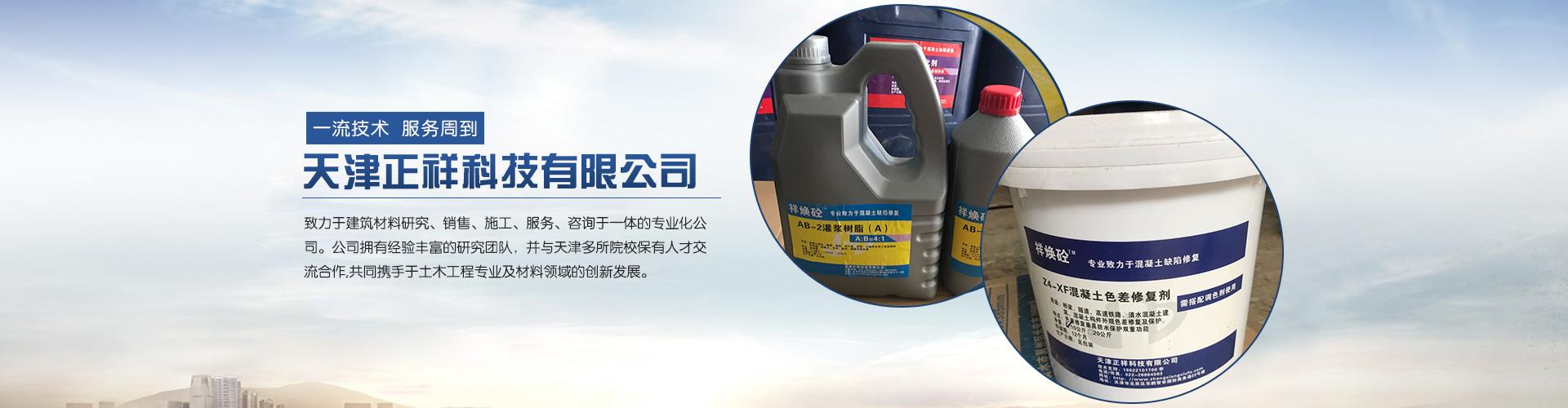 混凝土增強劑廠家修復方法 天津正祥供應