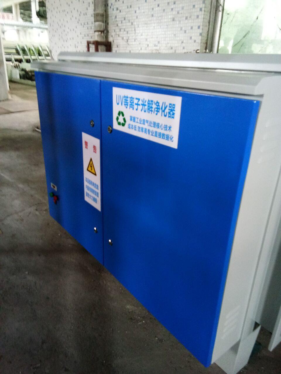 佛山废气处理UV光解净化器除臭装置