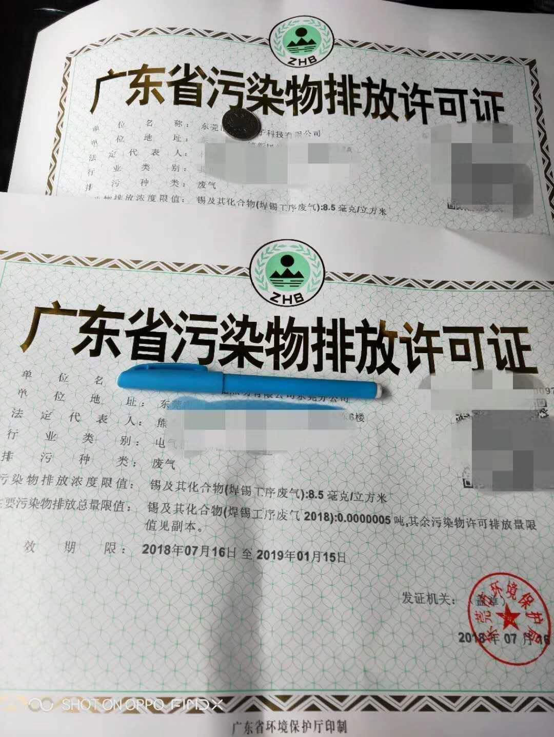 深圳代办环评手续公司