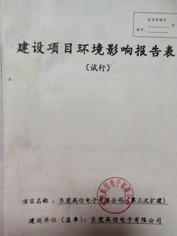 广州环评手续办理