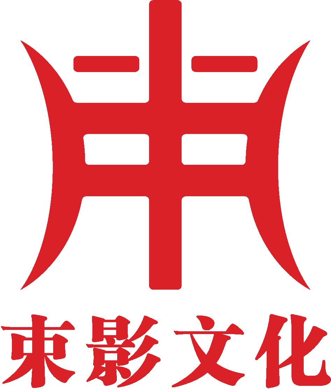 上海束影文化傳播有限公司