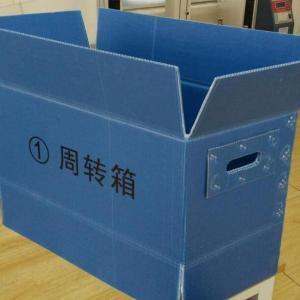 佛山塑料纸箱加工