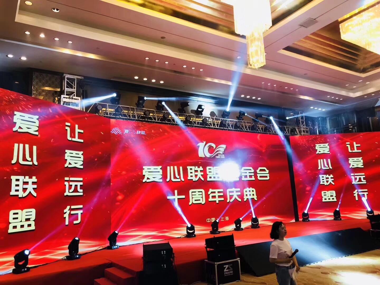 上海客户答谢会舞台搭建租赁找束影