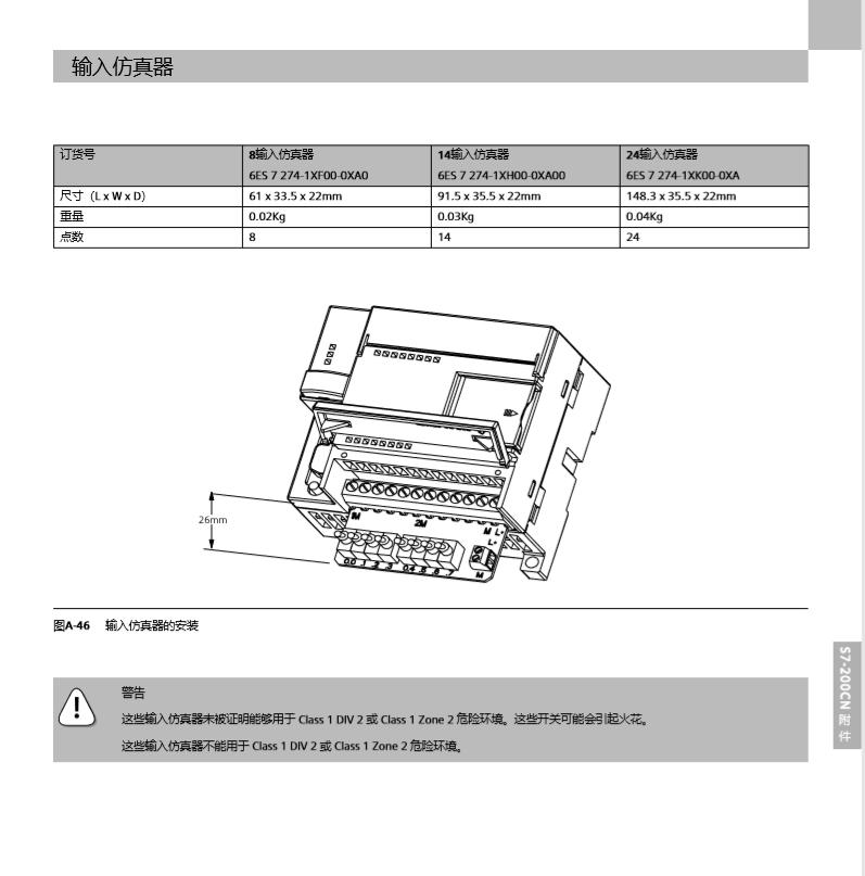 西门子EMDP01 DP从站扩展模块