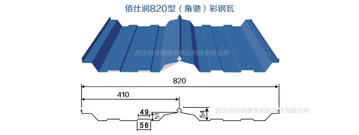 YX29-410-820型宝武彩钢板厂