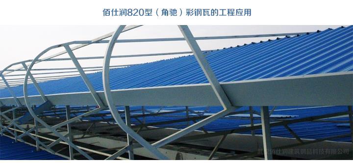 YX46-200-600型宝钢彩钢瓦厂
