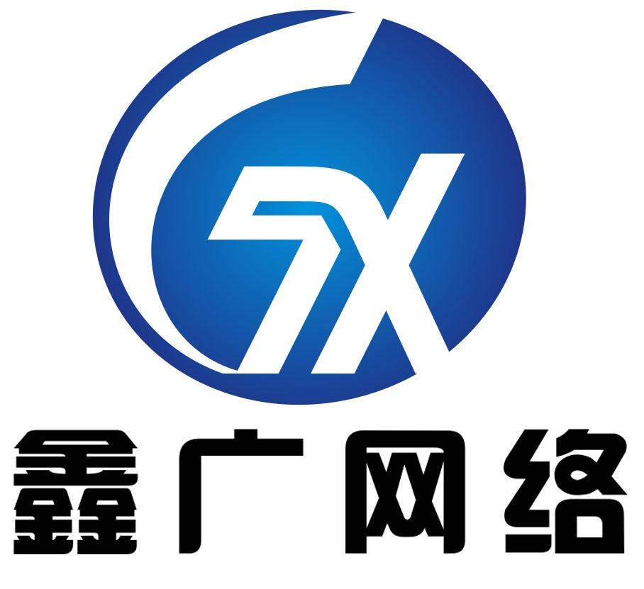 平*山鑫廣網絡科技有限公司