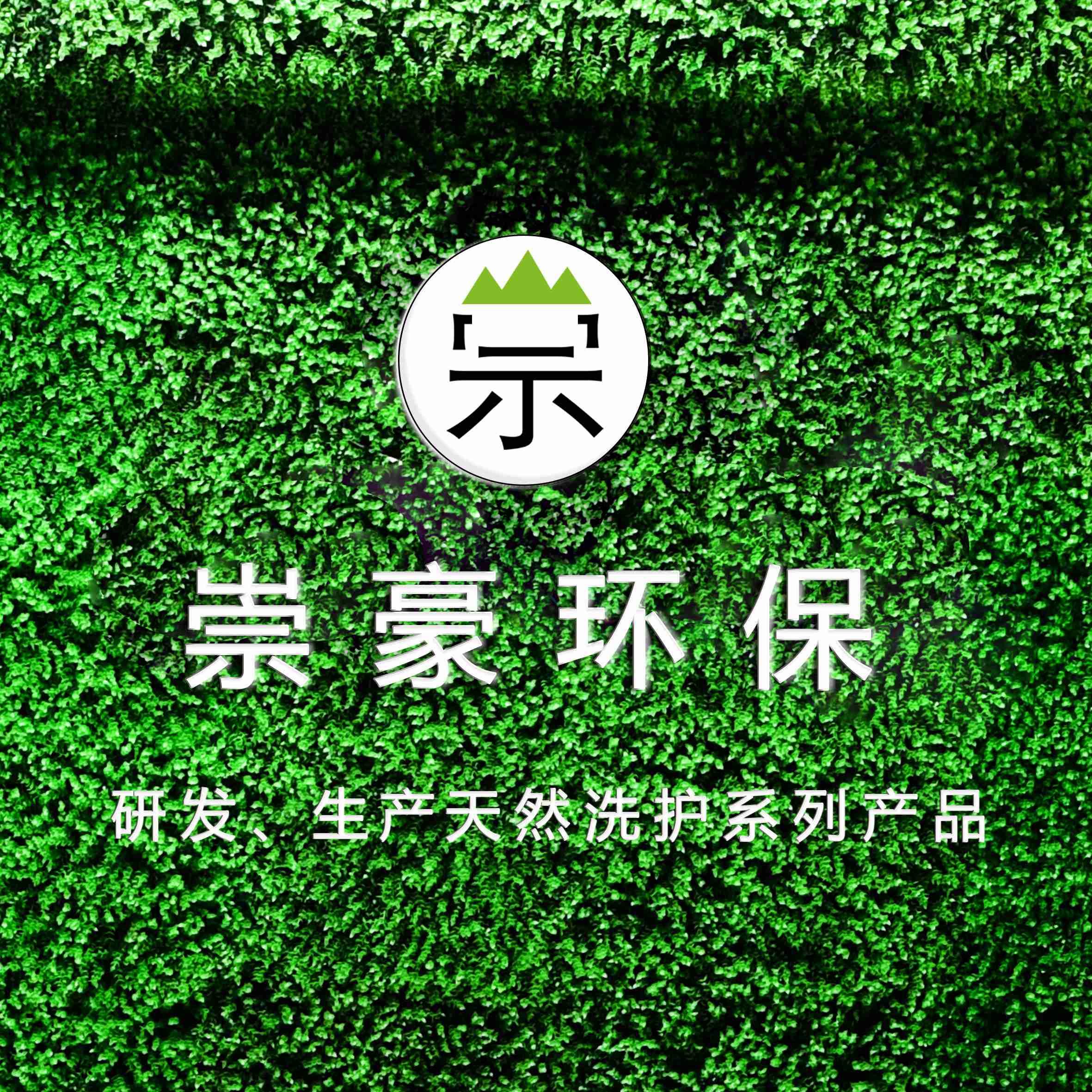 廣州崇豪環保科技有限公司