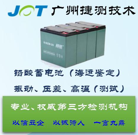 海北铅酸蓄电池海运鉴定书