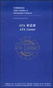 北京出口ATA报关思路
