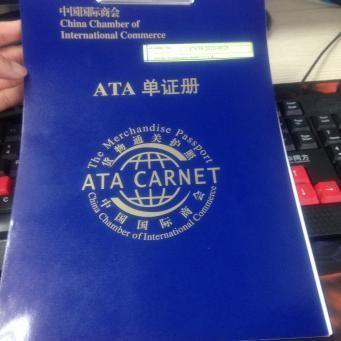 北京出口ATA报关时间