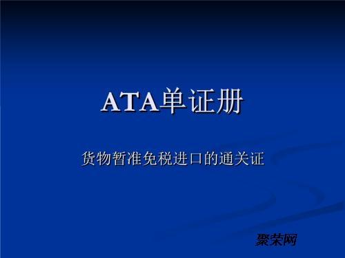 北京进口ATA报关服务