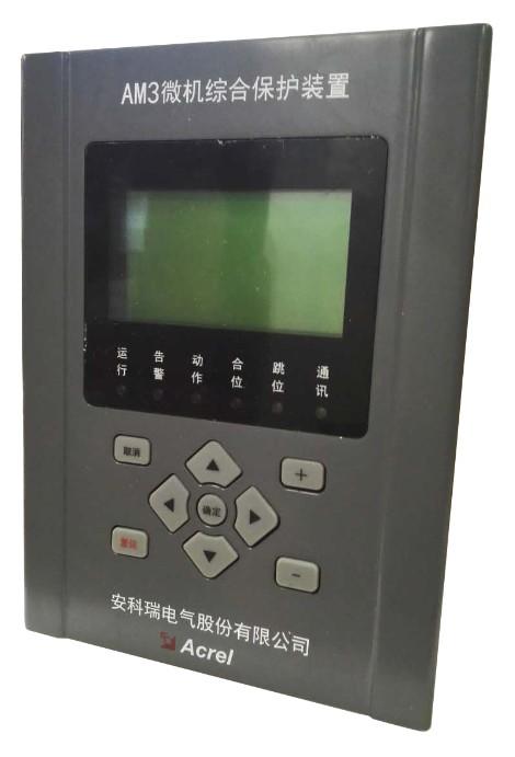 安科瑞AM3-U微機綜合保護裝置