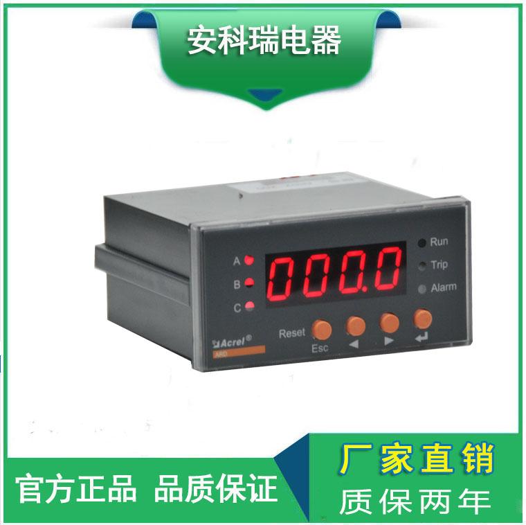 ARD2-100三相電機缺相保護器 電機過載斷相保護