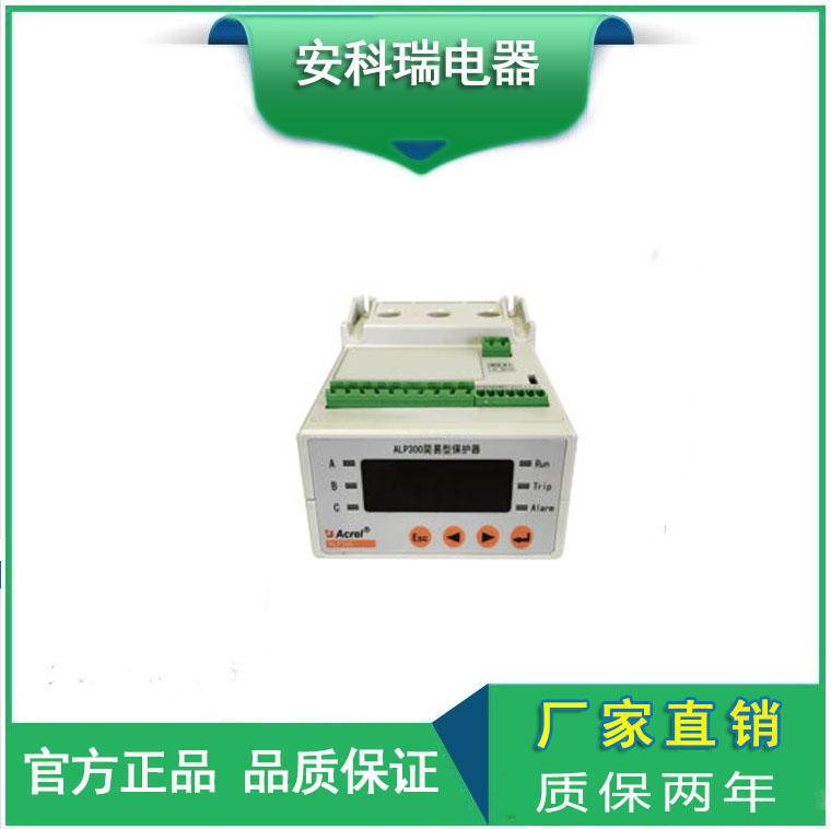 安科瑞ALP300-100一體式智能馬達保護器 導軌安裝