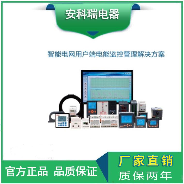 Acrel-2000監控一體化電力監控系統 安科瑞變電所監控系統