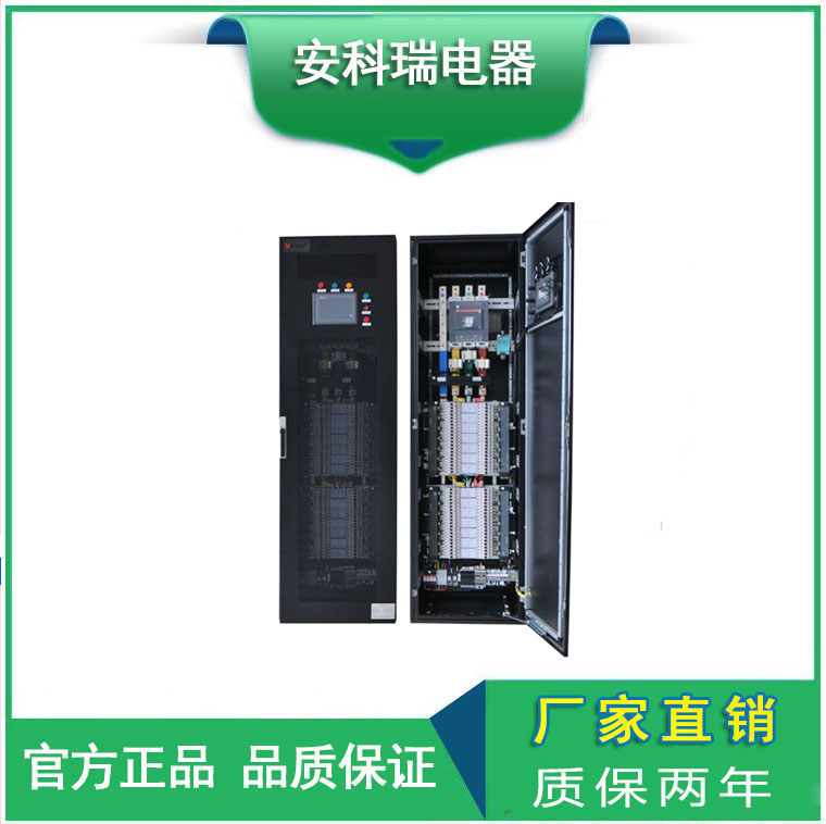 ANDPF交流直流電源分配列柜 機房*配電柜