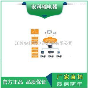 安科瑞智慧用電安全隱患監管服務系統 消防云平臺