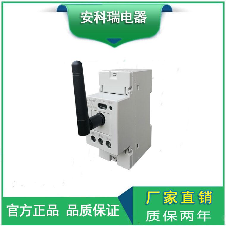 ACREL安科瑞 廠家**AEW110-L無線通訊轉換器 無線組網