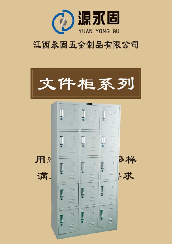 贛州鐵皮文件柜15門儲物柜