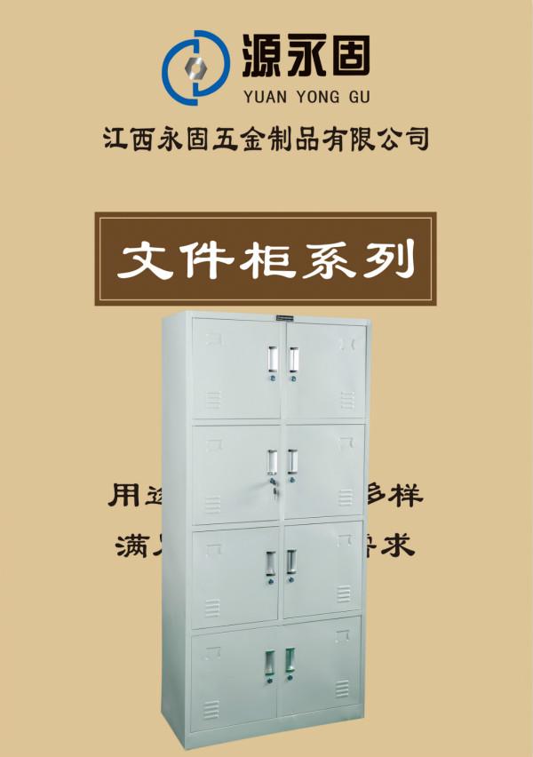 贛州鐵皮柜永固8門儲物柜