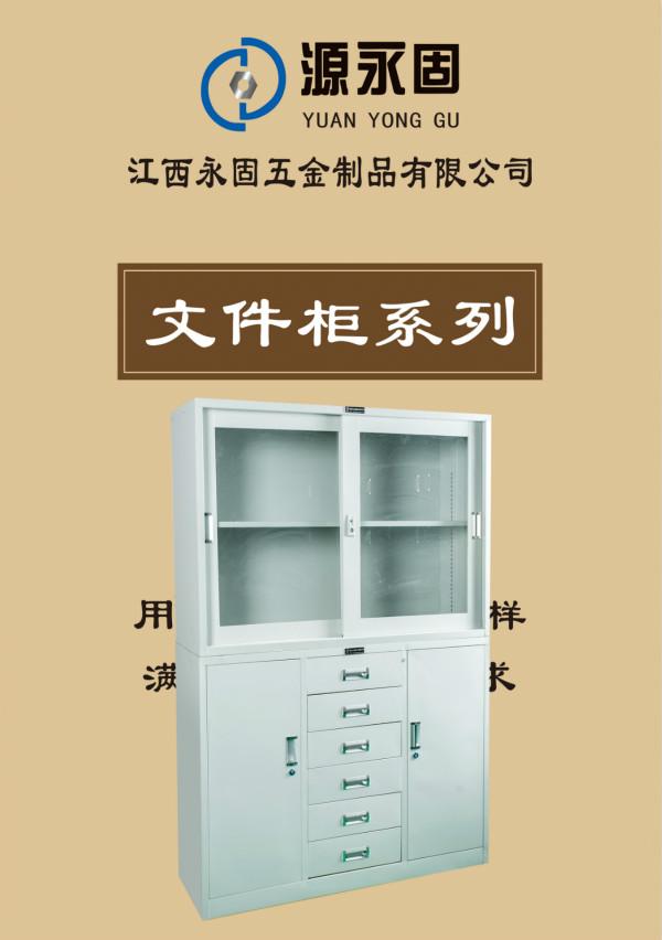 贛州辦公文件柜永固分體寬移門中六斗