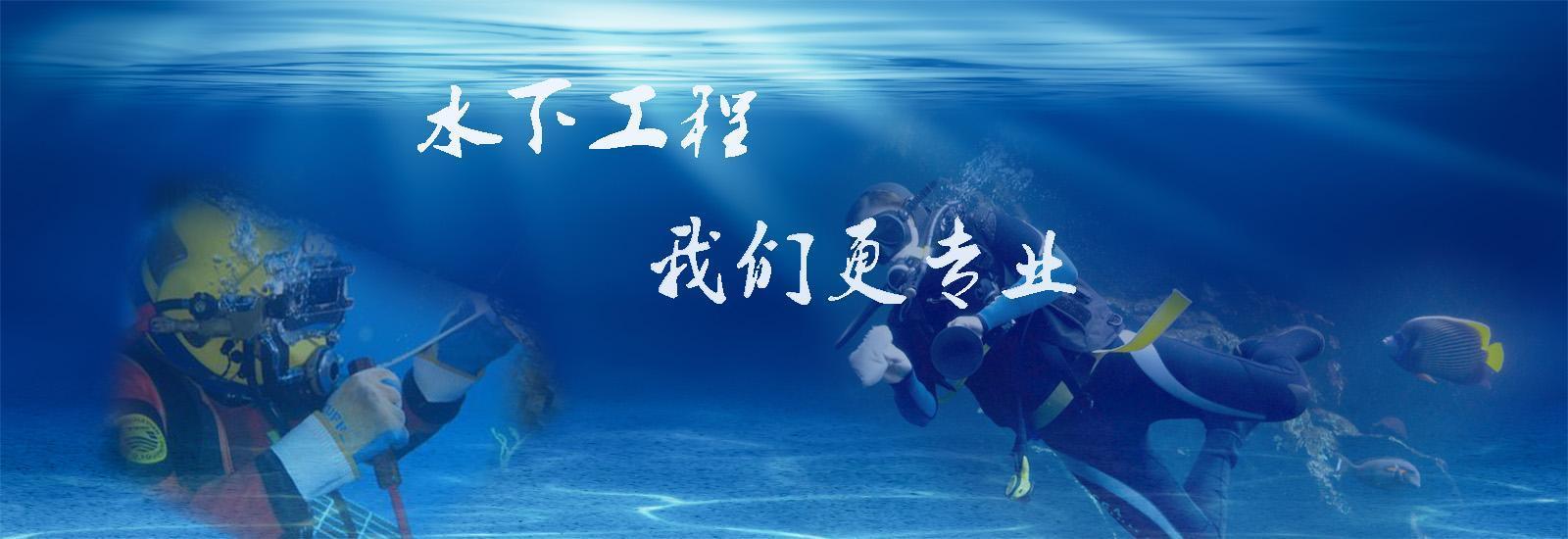 四川水下打捞公司