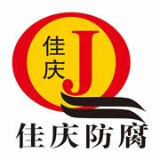 洛陽市佳慶防腐設備有限公司